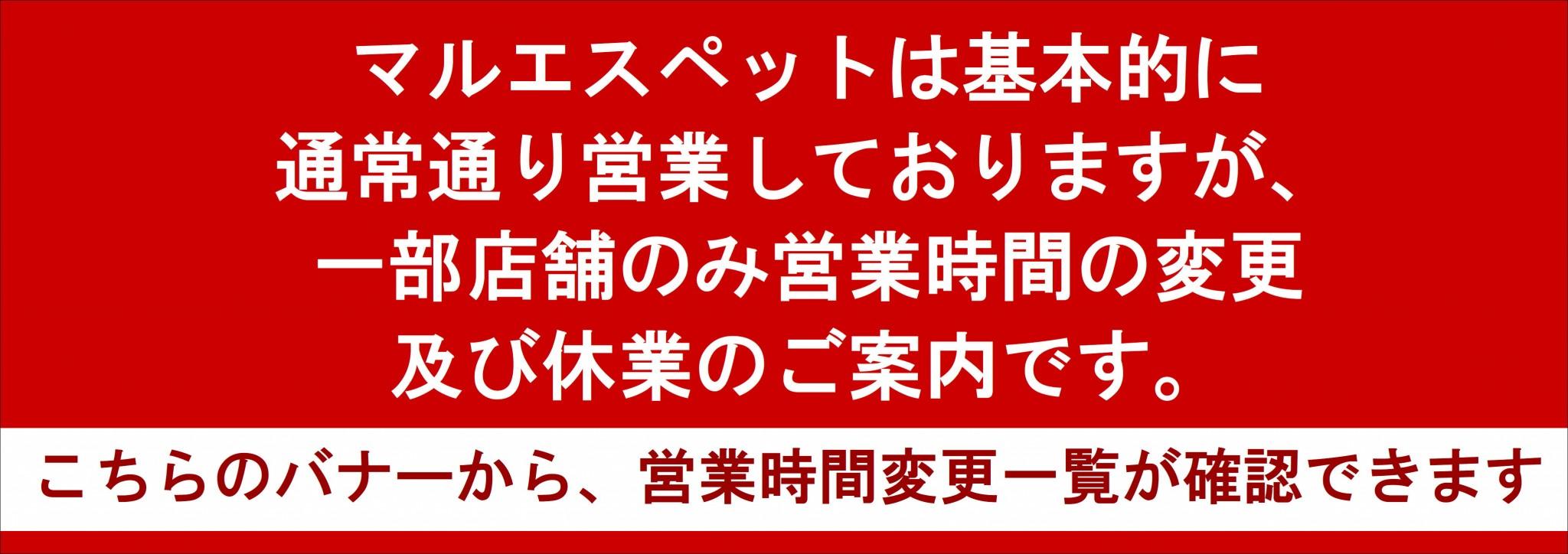 """""""営業時間変更案内バナー"""""""